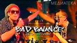 Bad Balance - Дети Сатаны