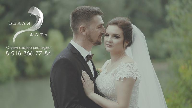 Свадебный клип Студия свадебного видео Белая Фата 8 918 366 77 84 Краснодар