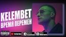 Kelembet - Время перемен