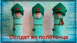 Солдат из полотенца к 23 февраля и 9 мая