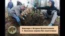 Ямадори с Игорем Ислентьевым. Выкопка дерева без подготовки.