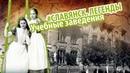 8 Учебные Заведения Славянск. Легенды ПЛАТФОРМА БАНКОВСКАЯ