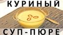 159. Куриный суп-пюре: исключительно полезный, лёгкий и сытный