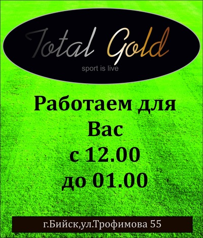 Total Gold, 22 марта 1988, Бийск, id201473547