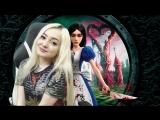 Прохождение Alice: Madness Returns :)