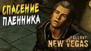 СПАСЕНИЕ ПЛЕННИКА ► Fallout New Vegas 3