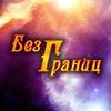 Театр огня и света «БезГраниц»®