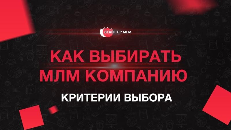Как выбрать МЛМ компанию Критерии выбора Александр Бекк