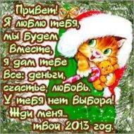 привет,люблю,новый год
