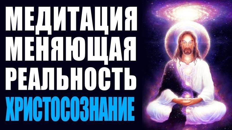 Медитация Активация Христосознания   Верни Свою Энергию для Вознесения   Обращение к Иисусу Христу