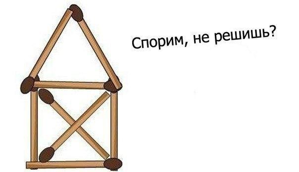 Справляются лишь 5% людей, IQ которых выше 130. А ты сможешь решить её?  Передвинь 1 спичку так, чтобы вместо 9 треугольников остался только один..