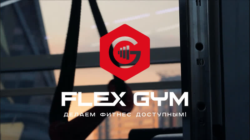 Ваш Flex Gym!