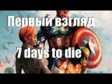 Первый взгляд игры 7 Days to Die