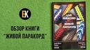 Книга о паракорде ЖИВОЙ ПАРАКОРД LIVE PARACORD от CETUS
