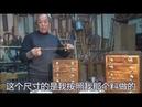 共十四集 传统木工 【木工教学】手工制作五个抽屉的小柜 十四集