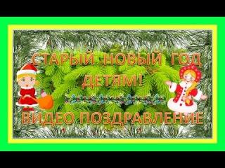 Старый Новый год детям! Видео поздравление Старый Новый год