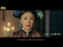 клип Story of Yanxi Palace 1