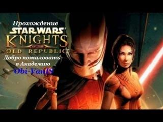 Прохождение игры Star Wars Knights Of The Old Republic от Оби-Вана:Добро пожаловать в Академию