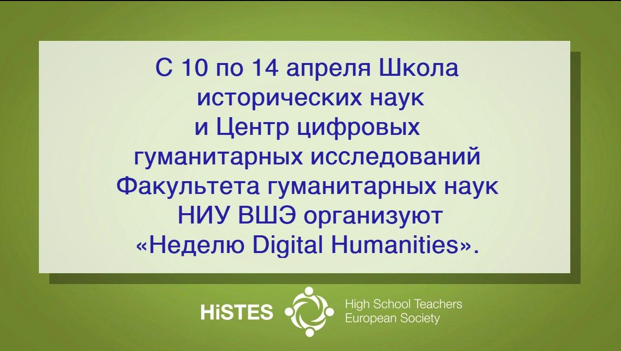 Европейская Ассоциация ВУЗов и преподавателей высшей школы, HiSTES, High School Teachers European Society