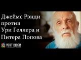 Джеймс Рэнди против Ури Геллера и Питера Попова