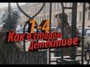 Загадочный,таинственный,остросюжетный,детектив, Фильм, КАК В СТАРОМ ДЕТЕКТИВЕ,серии 1-4, русский ,