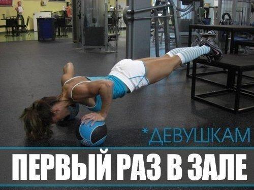 Если вы первый раз пришли в зал или только начали заниматься, мы предлагаем вам отличный комплекс упражнений:  1. Грудных мышц 2. Пресса 3. Рук...
