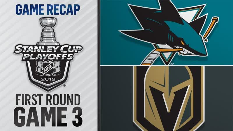 НХЛ - плей-офф. 1/4 финала - Запад. 3-й матч. «Вегас Голден Найтс» - «Сан-Хосе Шаркс» - 6:3 (2:1, 2:0, 2:2)