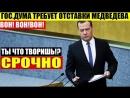 ГОС ДУМА ОСВИСТАЛА МЕДВЕДЕВА И ТРЕБОВАЛА ОТСТАВКИ 19 06 2018