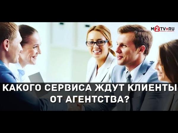 Требования клиента к сервису агентства недвижимости Клиентоориентированная модель