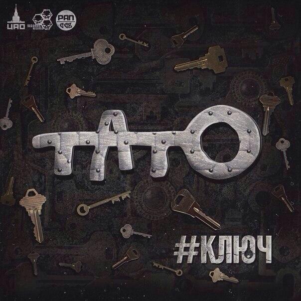 Тато (Три Кита, ЦАО) - Ключ (2014)