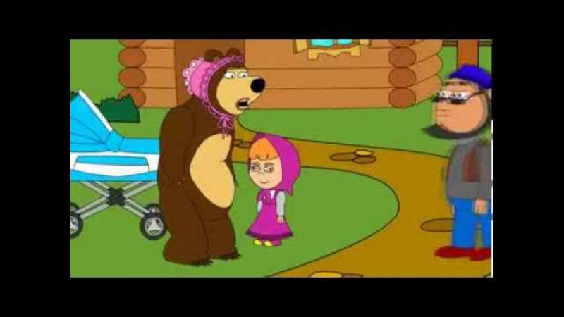 Маша и Медведь 40 лет спусть NEW