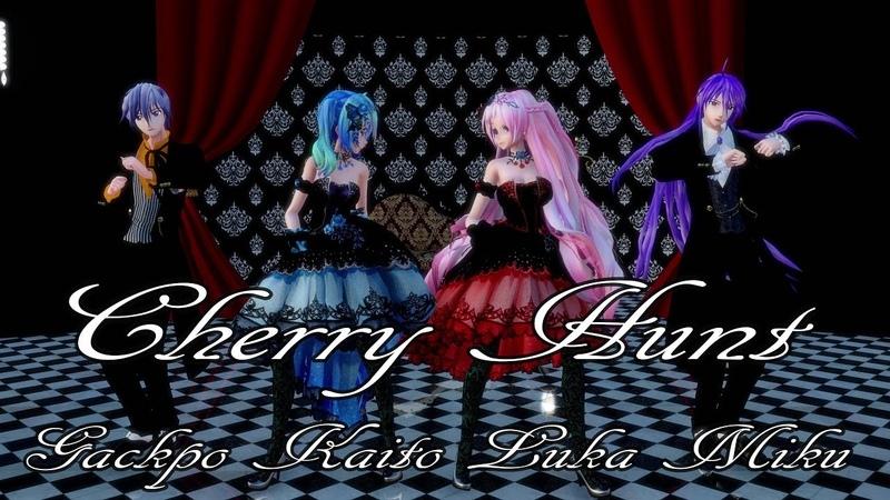 634【MMD】Cherry Hunt【Gackpo・kaito・Luka・Miku 】