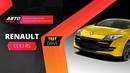 Тест драйв Renault Clio RS Наши тесты