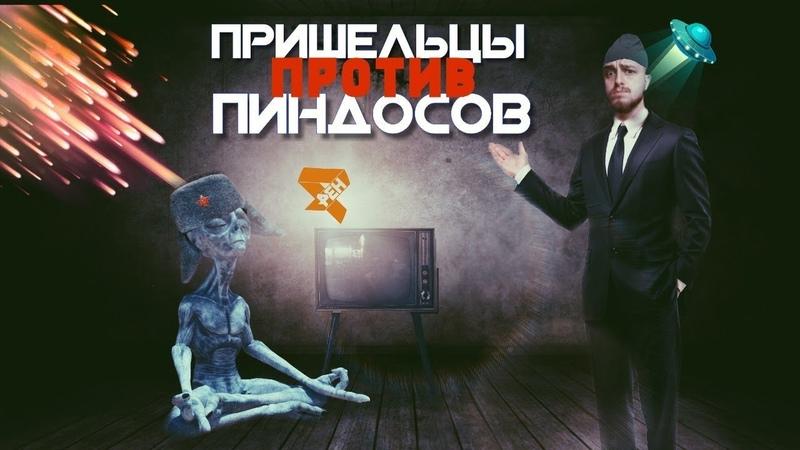 Мифы икс. Рен-ТВ. Пришельцы против США. Обзор. Разоблачение.