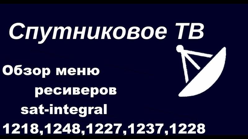 Обзор меню ресиверов sat-integral 1218