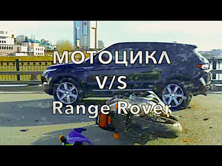 ДТП Мотоцикл и Range Rover