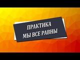 Практика Мы все равны Николай Пейчев, Академия Целителей