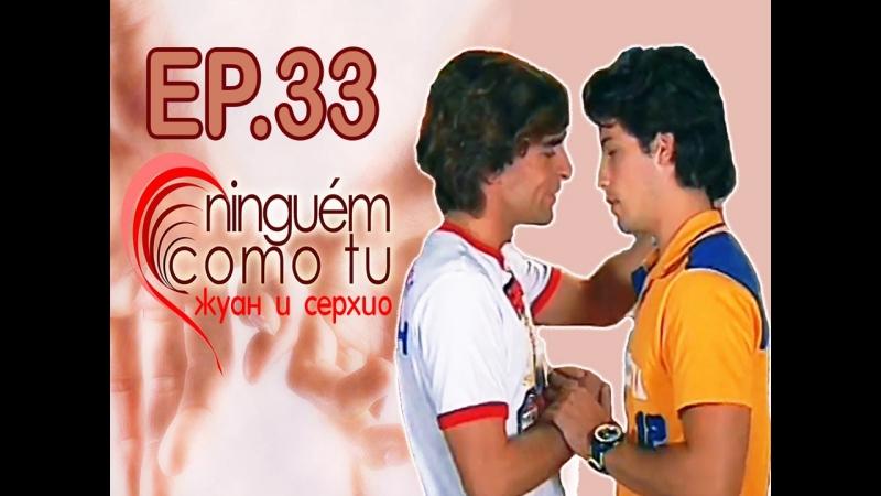 Жуан и Серхио - 33 эпизод Разделение семьи