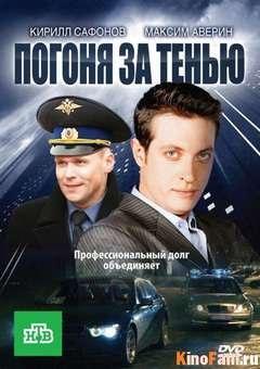 Фильм Погоня за тенью