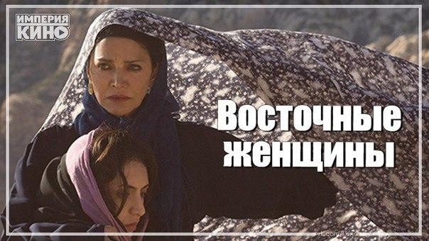 Подборка интересных фильмов о жизни восточных женщин.