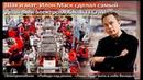 Шах и мат Илон Маск сделал самый дешёвый электромобиль ТЕСЛА!