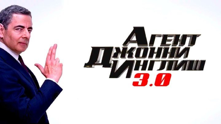 Агент Джонни Инглиш 3.0 UHD 2018