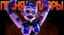 ПЕСНЯ БАЛОРЫ - 5 Ночей С Фредди Клип На Русском Ballora Song FNAF Song Animation