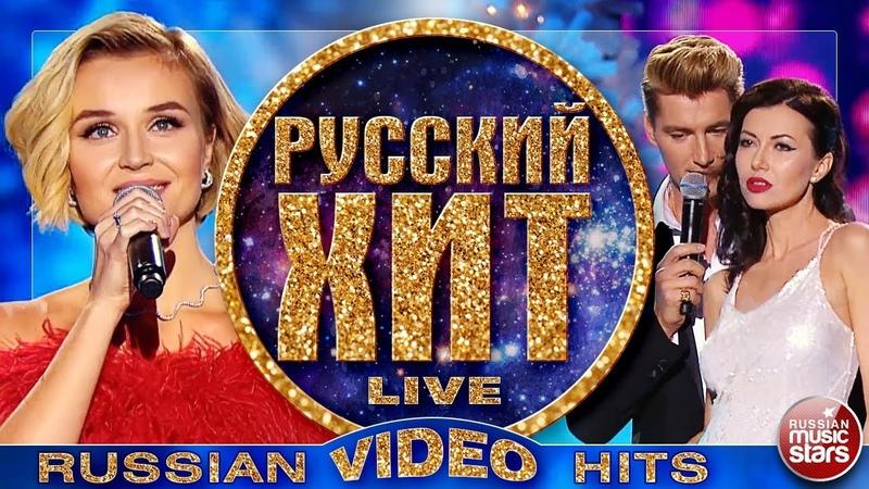 РУССКИЙ ХИТ 2018 ❂ ВИДЕОАЛЬБОМ ЛУЧШИХ ПЕСЕН ❂ RUSSIAN VIDEO HITS ❂