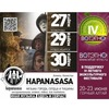 ВОТЭТНО!-тур-2013: HAPANASASA (Алматы)