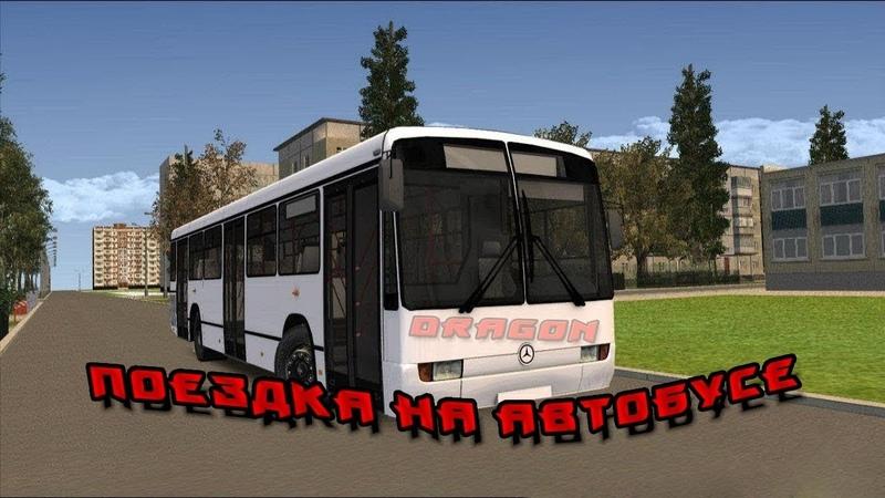 Катаемся на автобусе! Radmir MTA №2