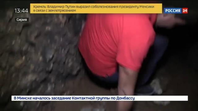Новости на Россия 24 • Сирийские боевики прорыли сеть тоннелей для диверсий