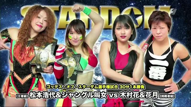 Team Jungle (Hiroyo Matsumoto Jungle Kyona) (c) vs. Oedo Tai (Hana Kimura Kagetsu) - Stardom Galaxy Stars 2017
