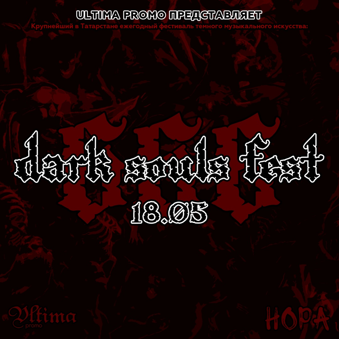 Афиша Dark Souls Fest 666 - 18 мая - НОРА