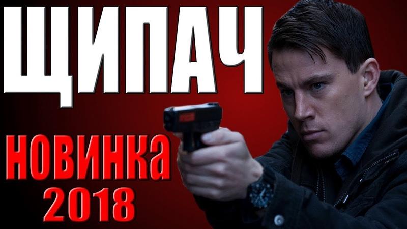 ЩИПАЧ 2019 Русские детективы 2019 Новинки Фильмы Сериалы 2019 HD
